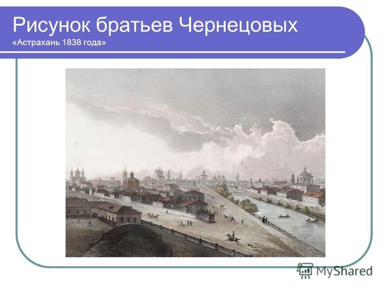 Рисунок братьев Чернецовых «Астрахань 1838 года»