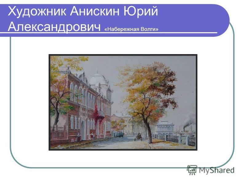 Художник Анискин Юрий Александрович «Набережная Волги»
