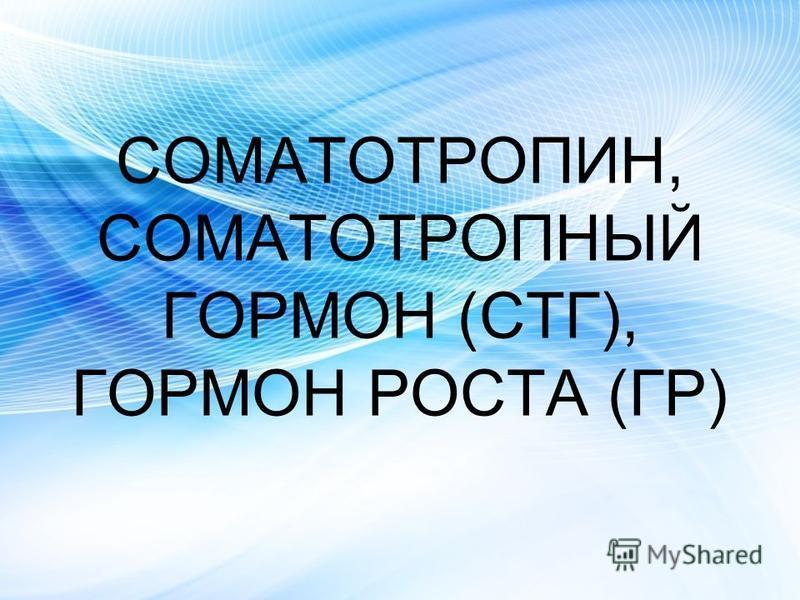 СОМАТОТРОПИН, СОМАТОТРОПНЫЙ ГОРМОН (СТГ), ГОРМОН РОСТА (ГР)