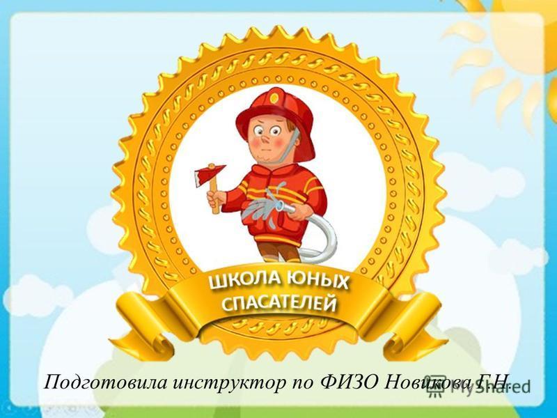 Подготовила инструктор по ФИЗО Новикова Г.Н.