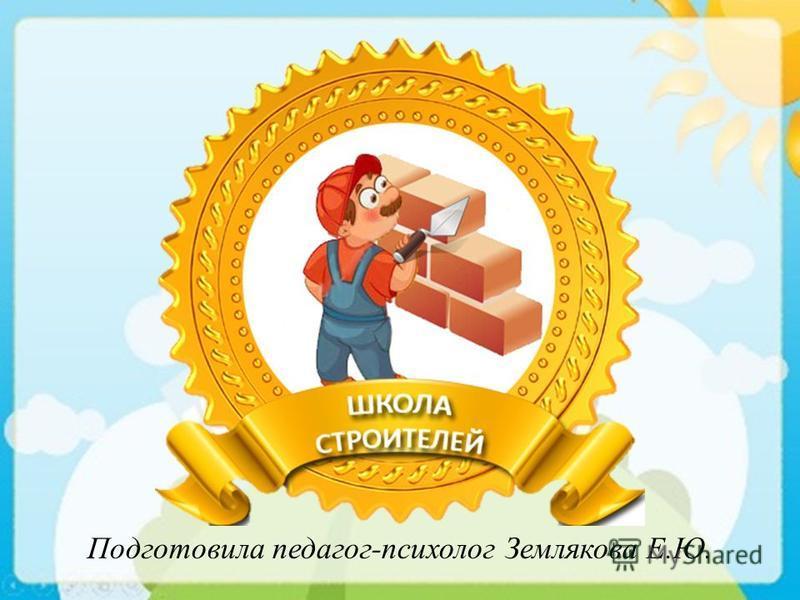 Подготовила педагог-психолог Землякова Е.Ю.
