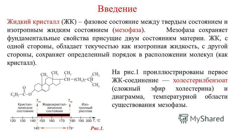 Жидкий кристалл (ЖК) – фазовое состояние между твердым состоянием и изотропным жидким состоянием (мезофаза). Мезофаза сохраняет фундаментальные свойства присущие двум состояниям материи. ЖК, с одной стороны, обладает текучестью как изотропная жидкост
