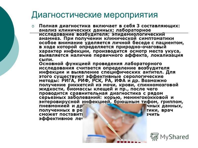 Диагностические мероприятия Полная диагностика включает в себя 3 составляющих: анализ клинических данных; лабораторное исследование возбудителя; эпидемиологический анамнез. При получении клинической симптоматики особое внимание уделяется личной бесед