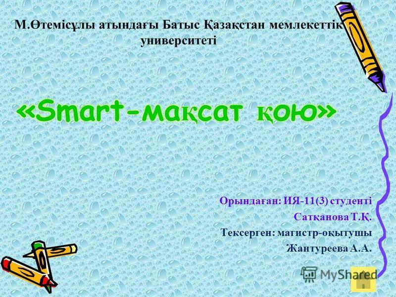М.Өтемісұлы атындағы Батыс Қазақстан мемлекеттік университеті