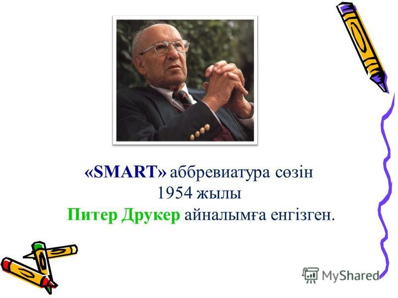 «SMART» аббревиатура сөзін 1954 жылы Питер Друкер айналымға енгізген.
