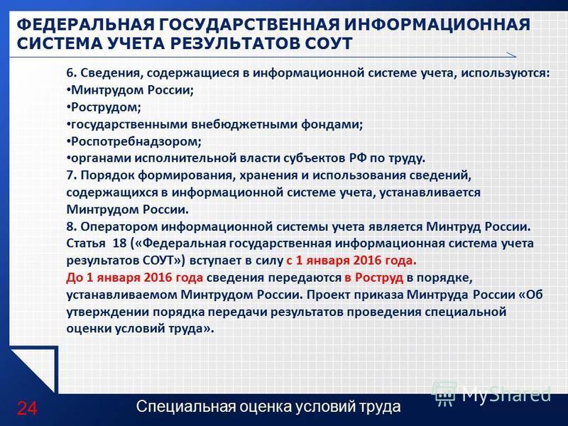 LOGO ФЕДЕРАЛЬНАЯ ГОСУДАРСТВЕННАЯ ИНФОРМАЦИОННАЯ СИСТЕМА УЧЕТА РЕЗУЛЬТАТОВ СОУТ 24 6. Сведения, содержащиеся в информационной системе учета, используются: Минтрудом России; Рострудом; государственными внебюджетными фондами; Роспотребнадзором; органами