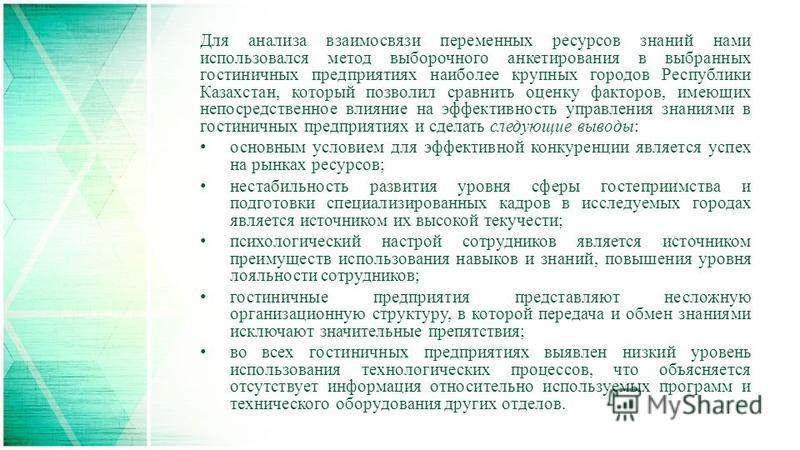 Для анализа взаимосвязи переменных ресурсов знаний нами использовался метод выборочного анкетирования в выбранных гостиничных предприятиях наиболее крупных городов Республики Казахстан, который позволил сравнить оценку факторов, имеющих непосредствен