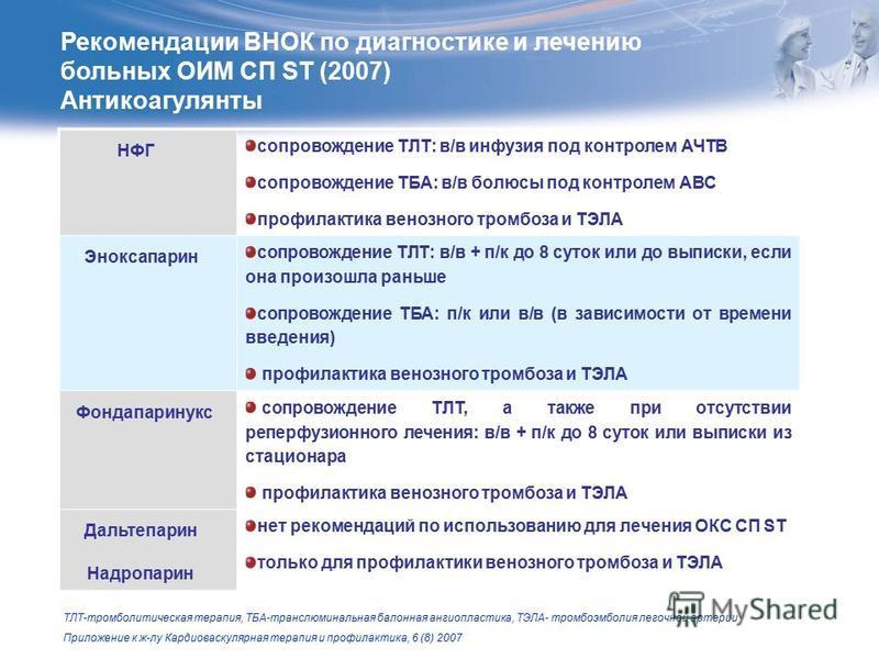 НФГ сопровождение ТЛТ: в/в инфузия под контролем АЧТВ сопровождение ТБА: в/в болюсы под контролем АВС профилактика венозного тромбоза и ТЭЛА Эноксапарин сопровождение ТЛТ: в/в + п/к до 8 суток или до выписки, если она произошла раньше сопровождение Т