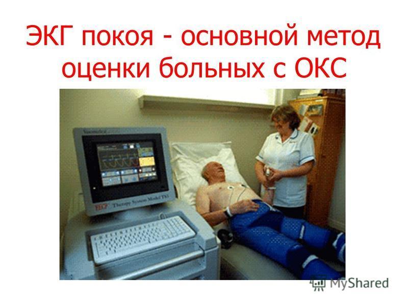 ЭКГ покоя - основной метод оценки больных с ОКС