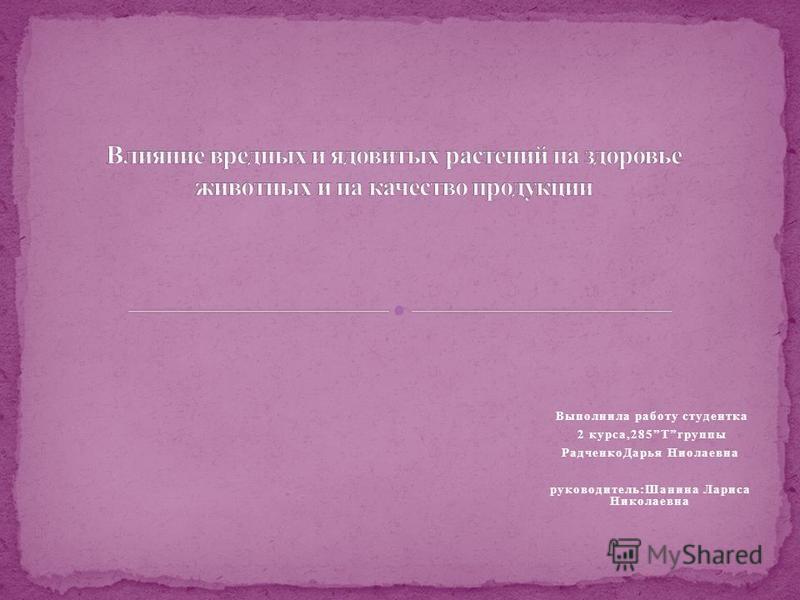 Выполнила работу студентка 2 курса,285Тгруппы Радченко Дарья Ниолаевна руководитель:Шанина Лариса Николаевна