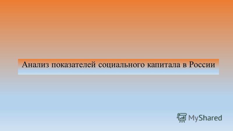 Анализ показателей социального капитала в России