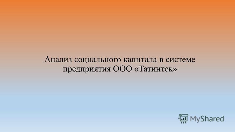 Анализ социального капитала в системе предприятия ООО «Татинтек»