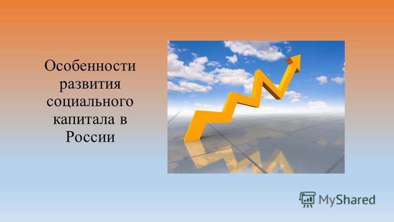 Особенности развития социального капитала в России