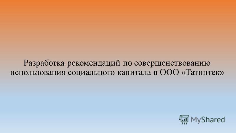Разработка рекомендаций по совершенствованию использования социального капитала в ООО «Татинтек»