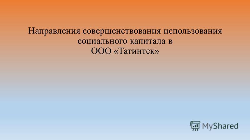 Направления совершенствования использования социального капитала в ООО «Татинтек»