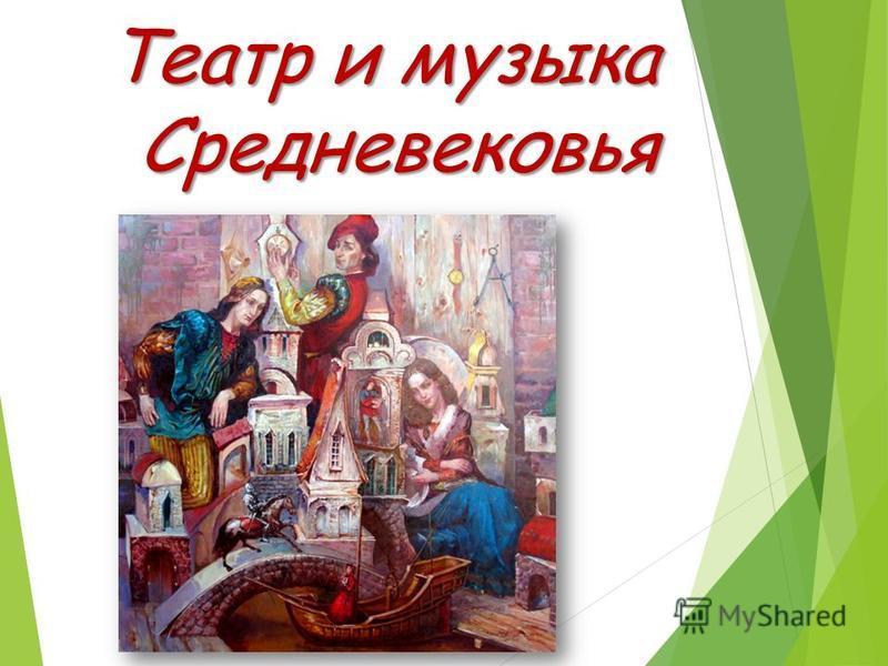 Театр и музыка Средневековья