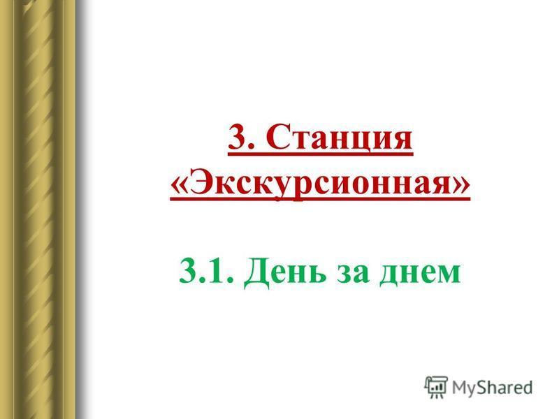 3. Станция «Экскурсионная» 3.1. День за днем