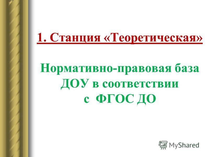 1. Станция «Теоретическая» Нормативно-правовая база ДОУ в соответствии с ФГОС ДО