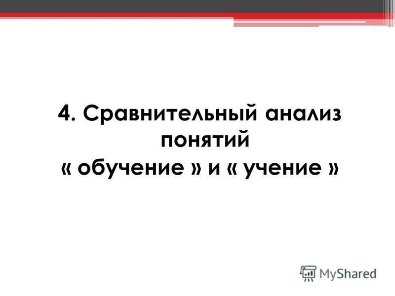 4. Сравнительный анализ понятий « обучение » и « учение »