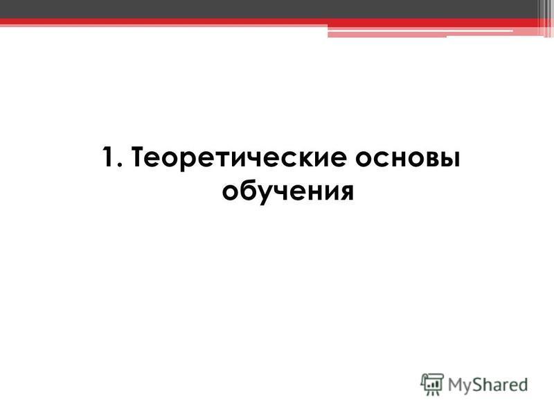 1. Теоретические основы обучения
