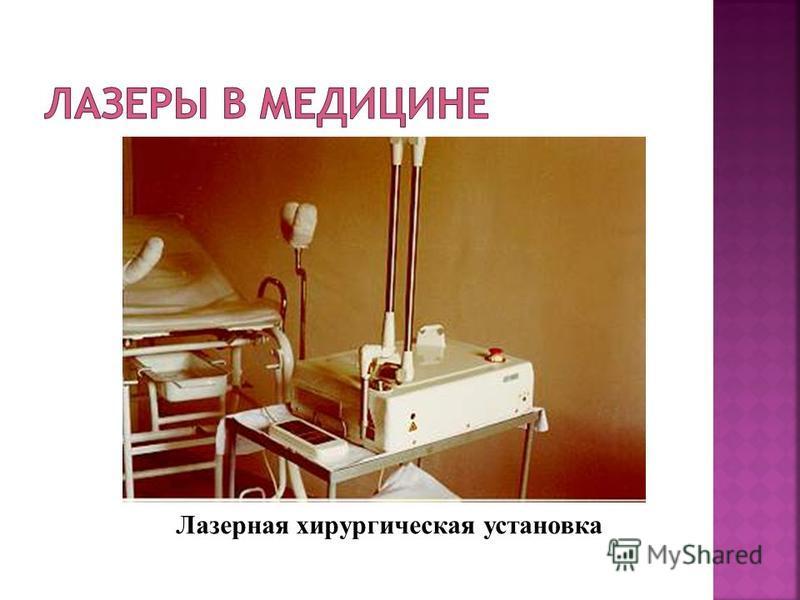 Лазерная хирургическая установка