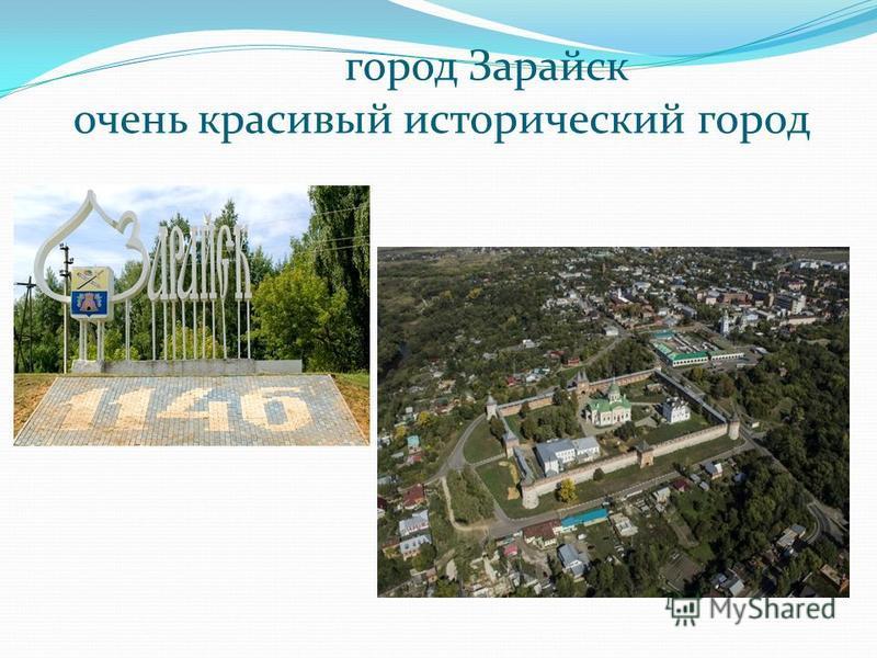 город Зарайск очень красивый исторический город
