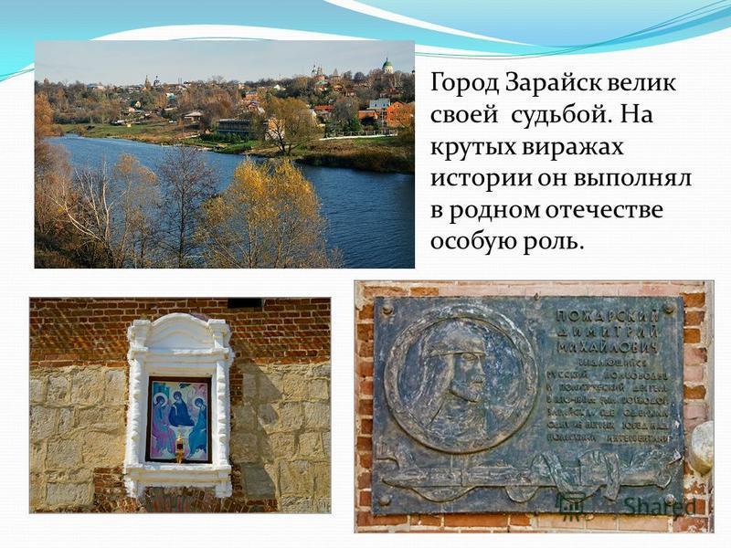 Город Зарайск велик своей судьбой. На крутых виражах истории он выполнял в родном отечестве особую роль.