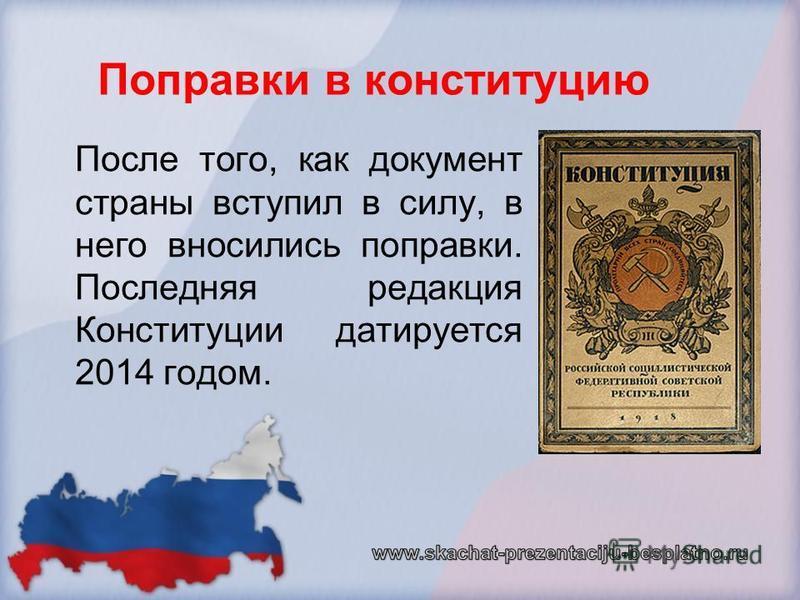 Поправки в конституцию После того, как документ страны вступил в силу, в него вносились поправки. Последняя редакция Конституции датируется 2014 годом.