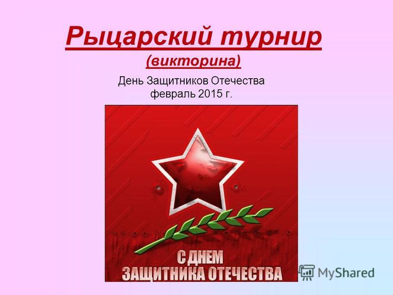 Рыцарский турнир (викторина) День Защитников Отечества февраль 2015 г.