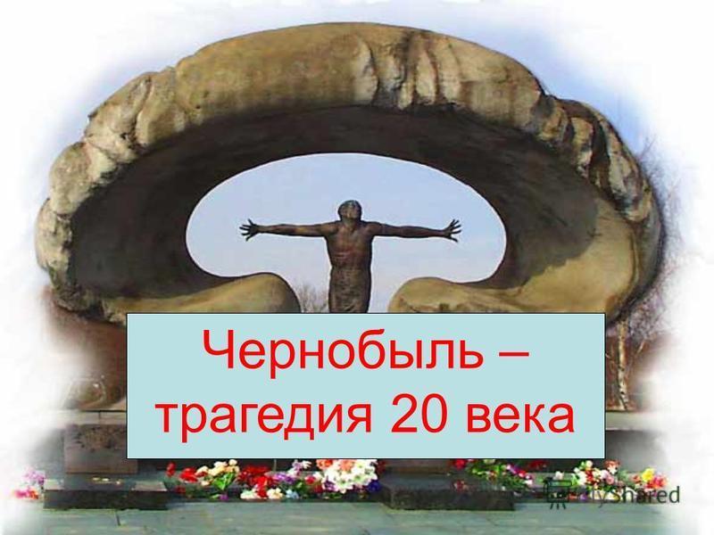 Чернобыль – трагедия 20 века