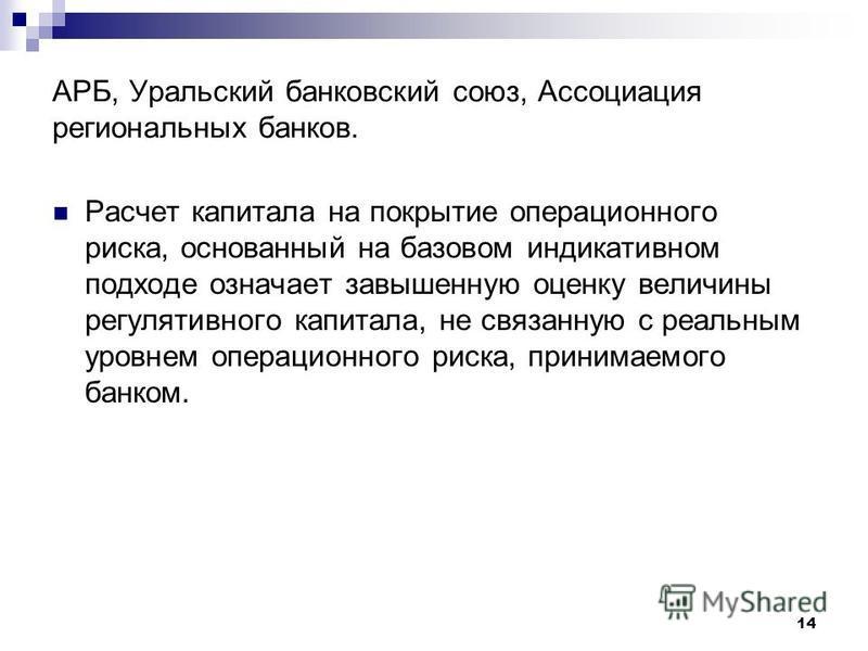 14 АРБ, Уральский банковский союз, Ассоциация региональных банков. Расчет капитала на покрытие операционного риска, основанный на базовом индикативном подходе означает завышенную оценку величины регулятивного капитала, не связанную с реальным уровнем
