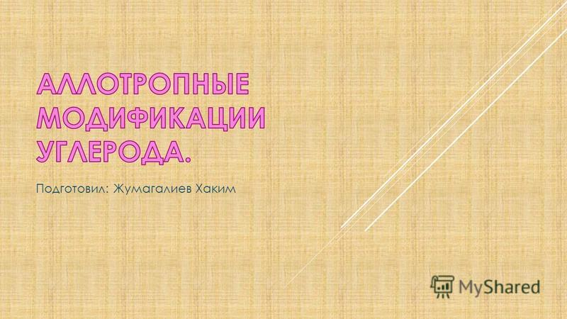 Подготовил: Жумагалиев Хаким