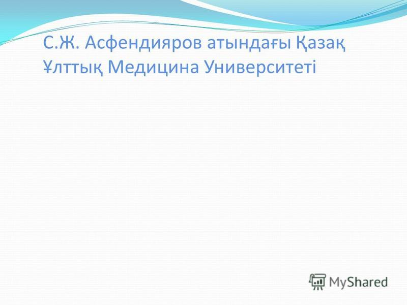 С.Ж. Асфендияров атындағы Қазақ Ұлттық Медицина Университеті