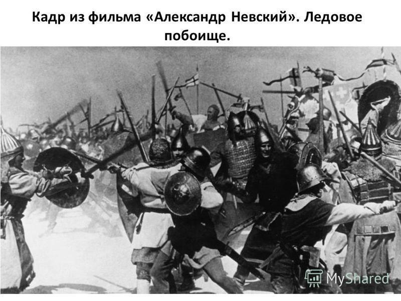 Кантата Сергея Прокофьева «Александр Невский»