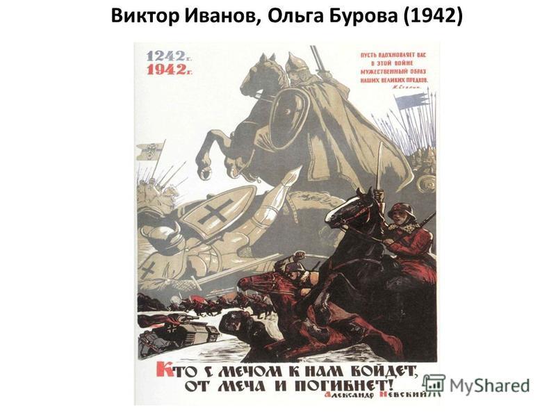 Плакатное искусство в годы ВОВ Петр Алякринский (1942)