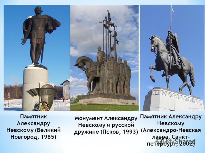 Олег Пронтенко. Князь Александр Невский, 1987 Александр Шилов. Александр Невский, 1987.