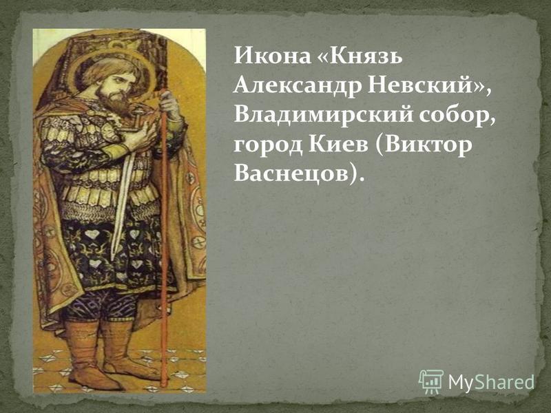 «Святой благоверный великий князь Александр Невский» (XVIII век).