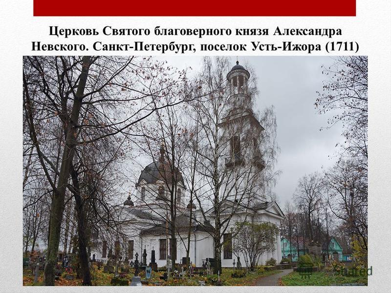 Икона «Князь Александр Невский», Владимирский собор, город Киев (Виктор Васнецов).
