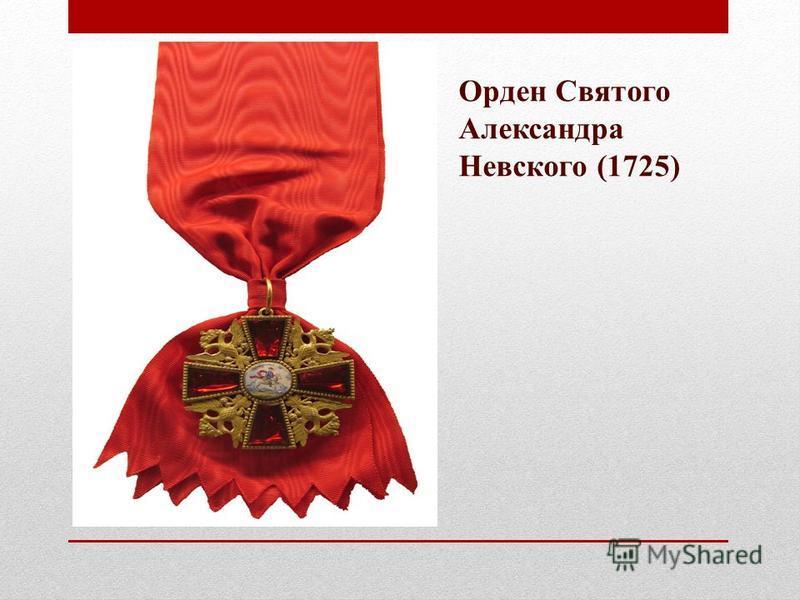 Александро-Невская лавра, мощи Святого Александра Невского