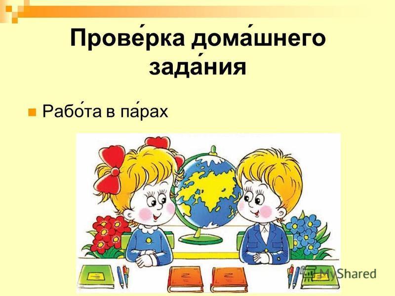 Проверка домашнего задания Работа в парах