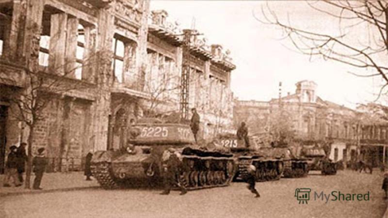 13 апреля 1944 года на улицы города пришел праздник: советские войска освободили Евпаторию от немецко-фашистских захватчиков. Закончились долгие 2,5 года оккупации.
