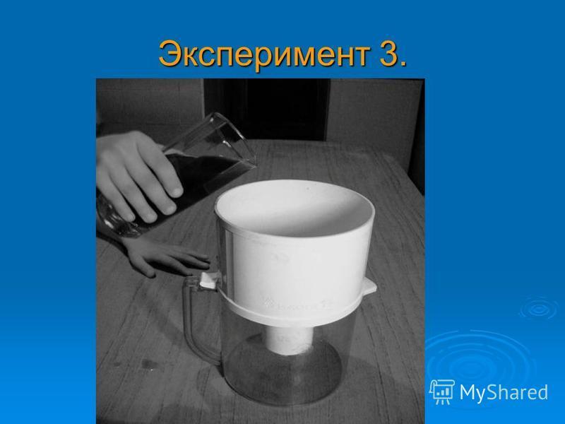 Эксперимент 3.