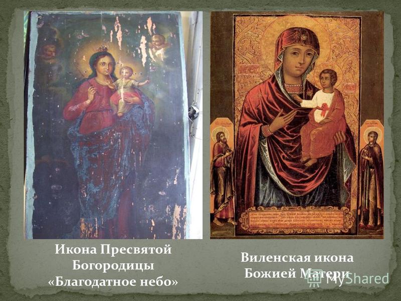 Икона Пресвятой Богородицы «Благодатное небо» Виленская икона Божией Матери