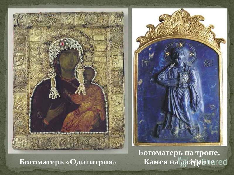 Богоматерь «Одигитрия » Богоматерь на троне. Камея на лазурите