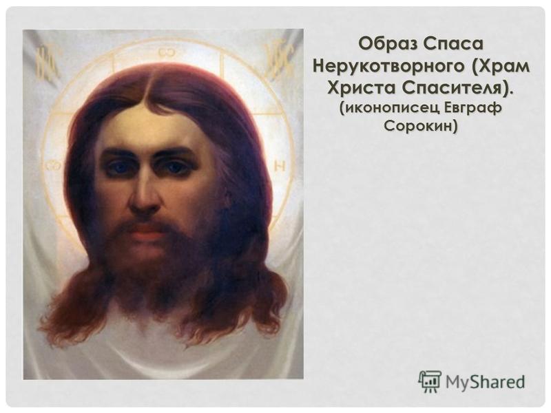 Образ Спаса Нерукотворного (Храм Христа Спасителя). (иконописец Евграф Сорокин)