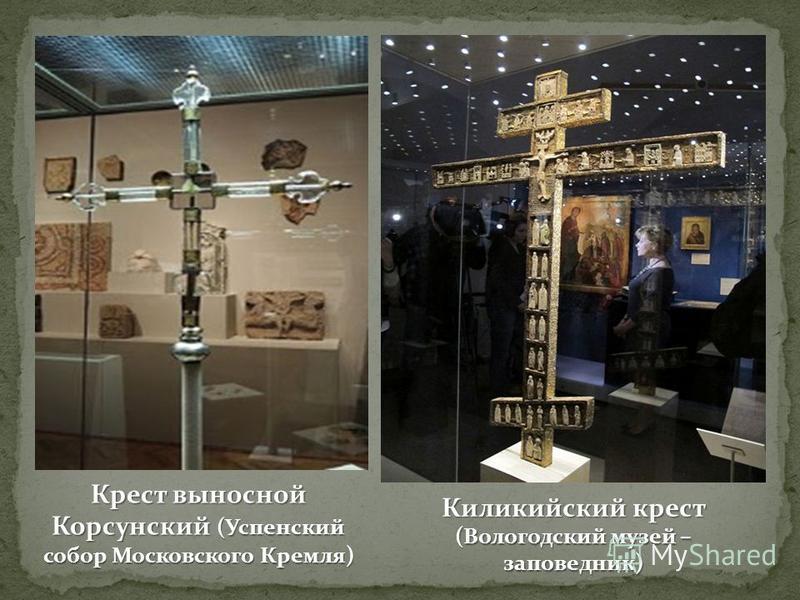 Крест выносной Корсунский (Успенский собор Московского Кремля) Киликийский крест (Вологодский музей – заповедник)