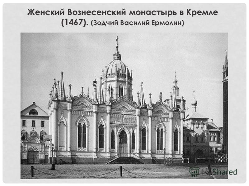 Женский Вознесенский монастырь в Кремле (1467). (Зодчий Василий Ермолин)