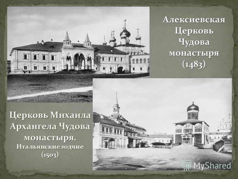 Алексиевская Церковь Чудова монастыря (1483) Церковь Михаила Архангела Чудова монастыря. Итальянские зодчие (1503)