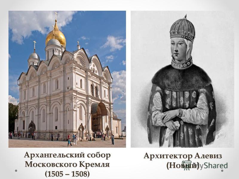 Архангельский собор Московского Кремля (1505 – 1508) Архитектор Алевиз ( Новый )