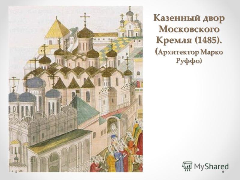 Казенный двор Московского Кремля (1485). ( Архитектор Марко Руффо)